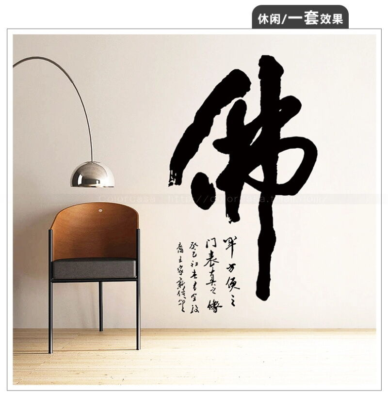 Buddha In Chinese Calligraphy Vinyl Wall Sticker Wallpaper