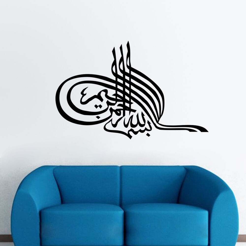 islamic muslim wall sticker bismillah quran calligraphy wall decals arabic ebay. Black Bedroom Furniture Sets. Home Design Ideas