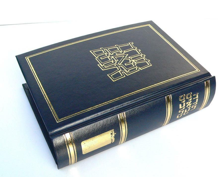 The Holy Bible Jewish Tanakh Old Testament Hebrew Book ...
