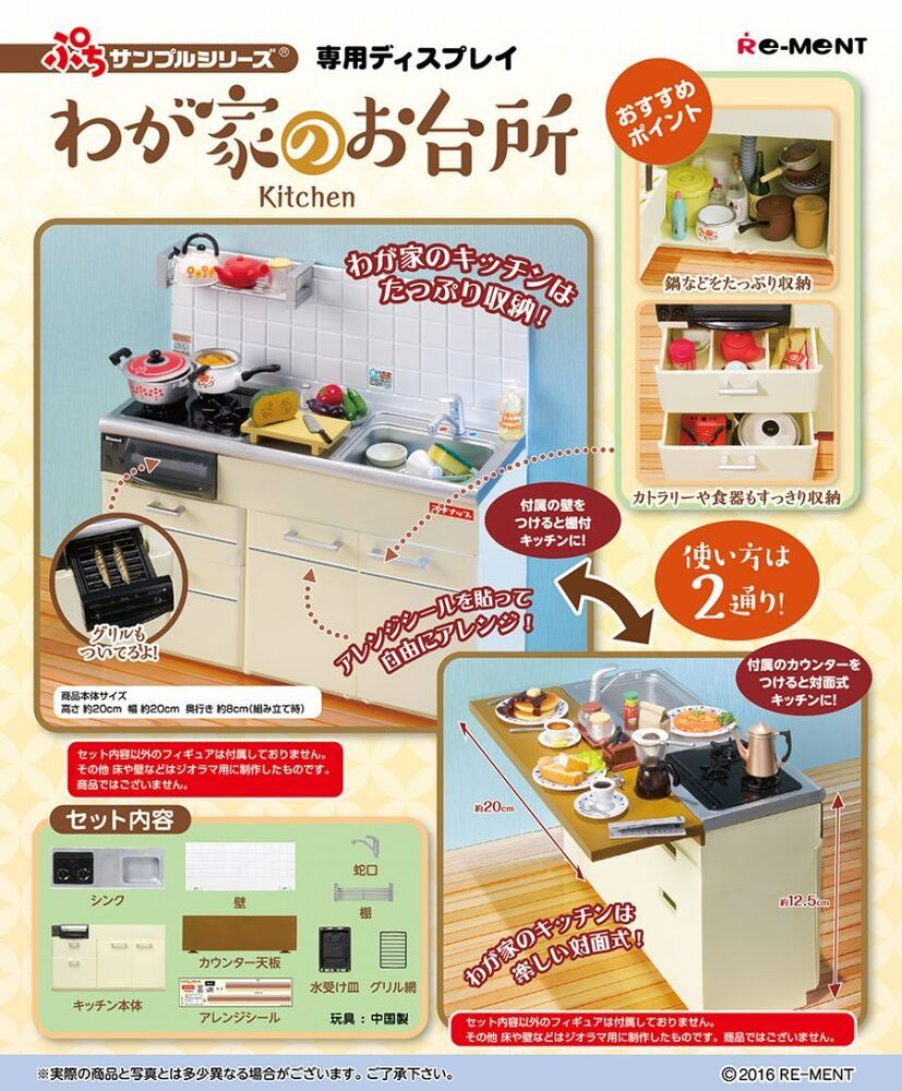 Re-ment NEW Japan Miniature Kitchen Dollhouse White Sink