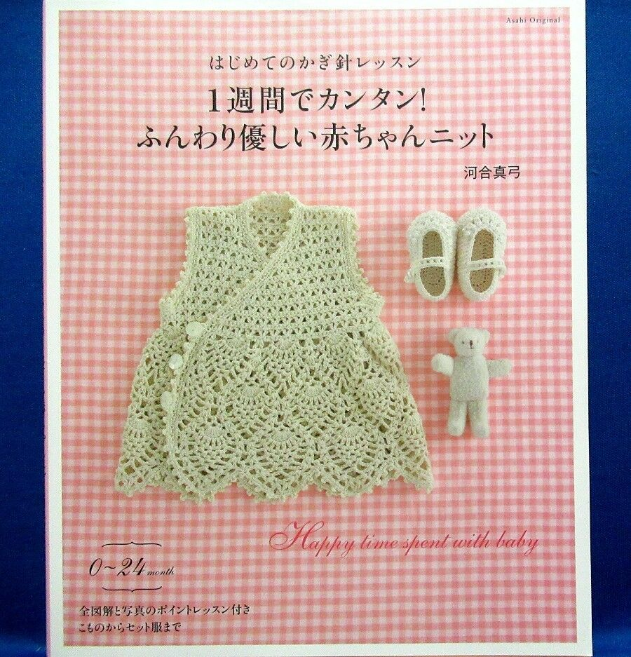 Happy Time Spent With Baby Japanese Crochet Knitting Babys Wear