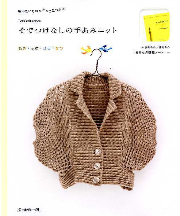 Knitting Wear Company : Knit and crochet clothes for all seasons japanese