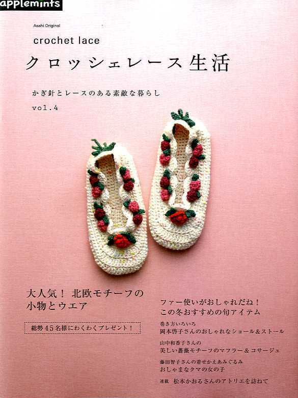 Crochet Lace Book Cover : Crochet lace life vol japanese craft book ebay