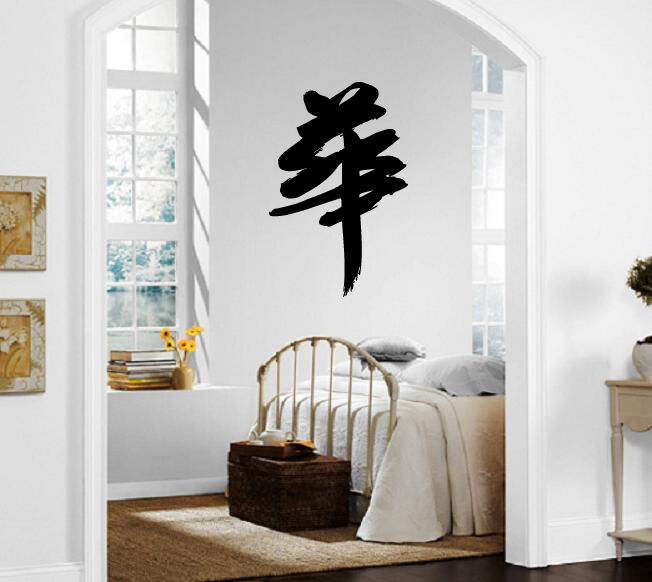 Chinese calligraphy for splendid decor wall mural vinyl for Chinese wall mural