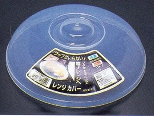 Japanese Plastic Microwave Vented Food Plate Cover 6016 S