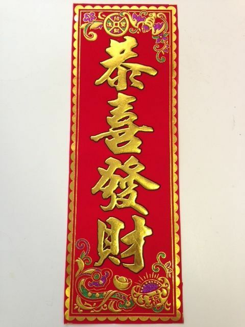Chinese New Year Red Fabric With Gung Hay Fat Choy