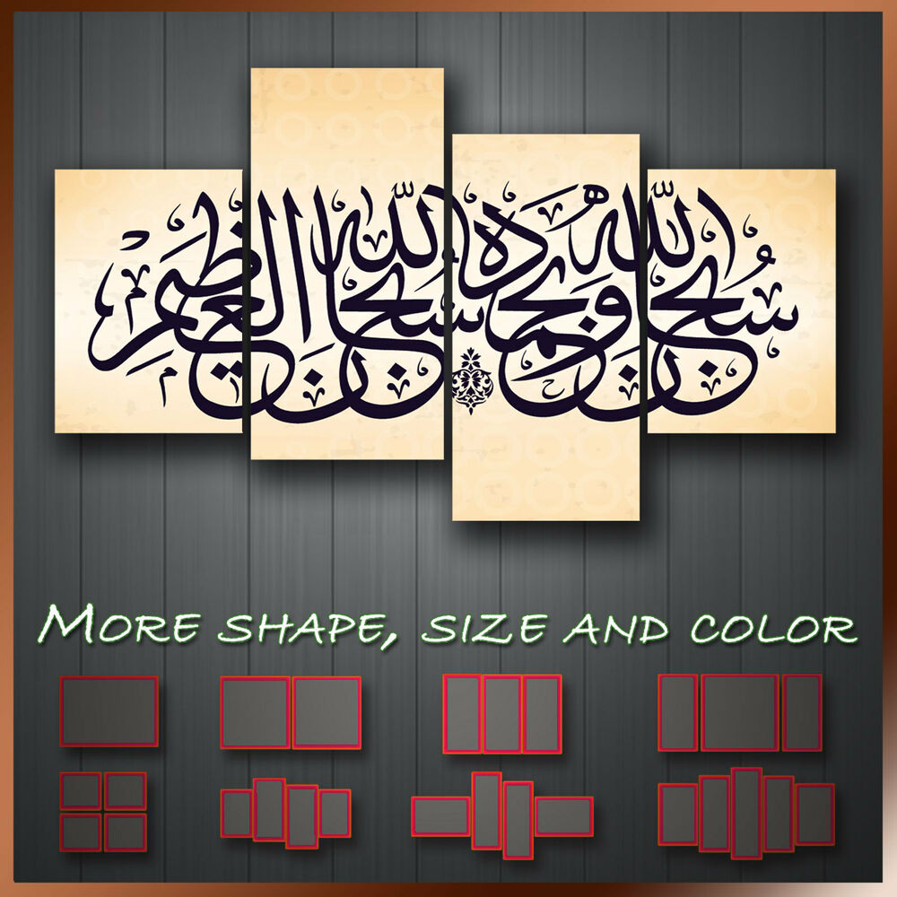 Arabic islamic calligraphy modern religion wall art