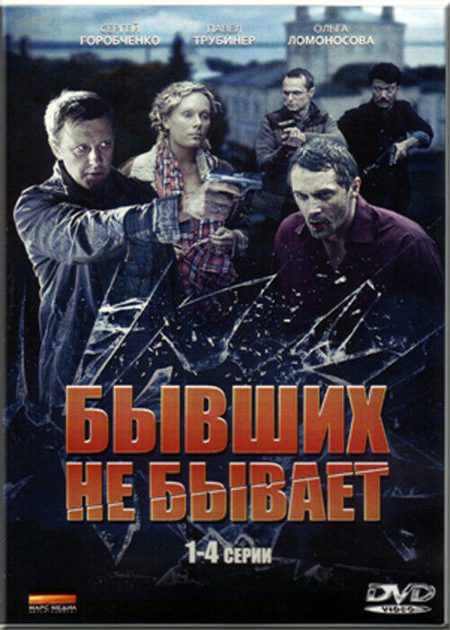 Russian Tv Series Dvd
