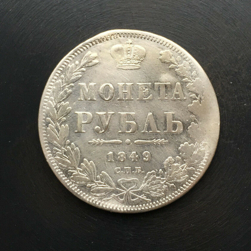 1849 1 Rouble Silver Old Russian Imperial Coin