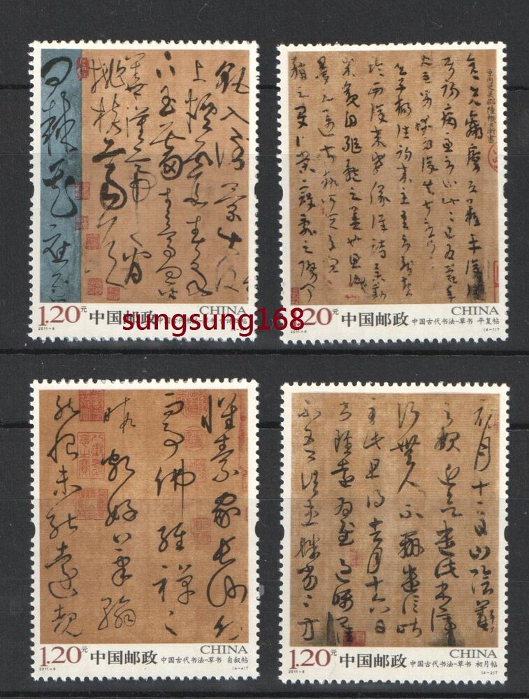 China 2011 6 ancient chinese calligraphy stamp art ebay Ancient china calligraphy