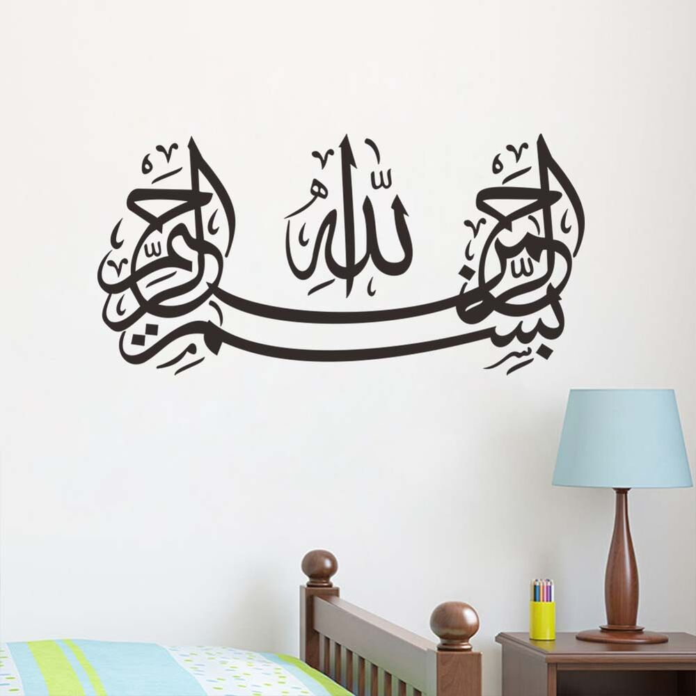islamic muslim arabic bismillah quran calligraphy wall sticker wall decals decor ebay. Black Bedroom Furniture Sets. Home Design Ideas