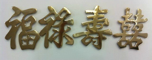 Brass Chinese Character Set Good Luck Prosperity Longevity Double Happiness Ebay