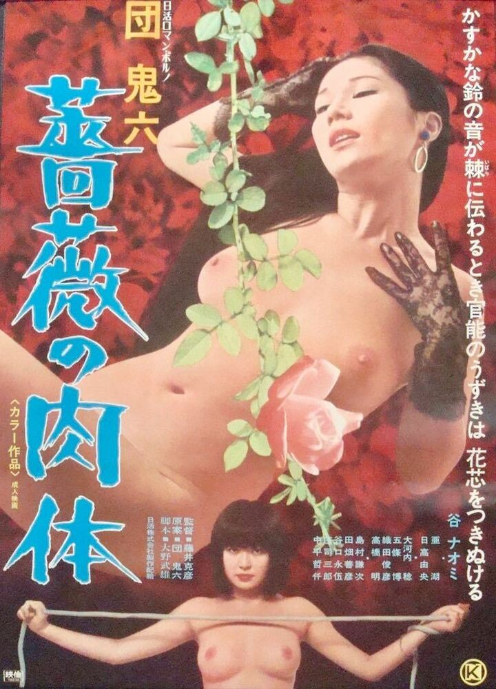 wife-sexploitation-films-in-japan-oral-and