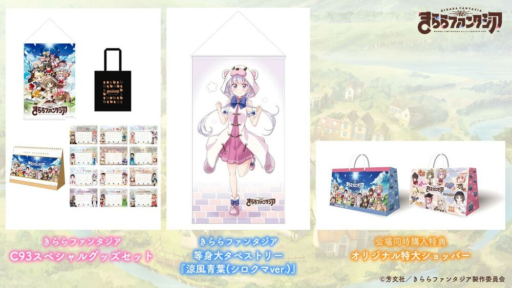 Comiket C95 White Island Royal Icing Tapestry Wall Scroll poster FGO mash JAPAN