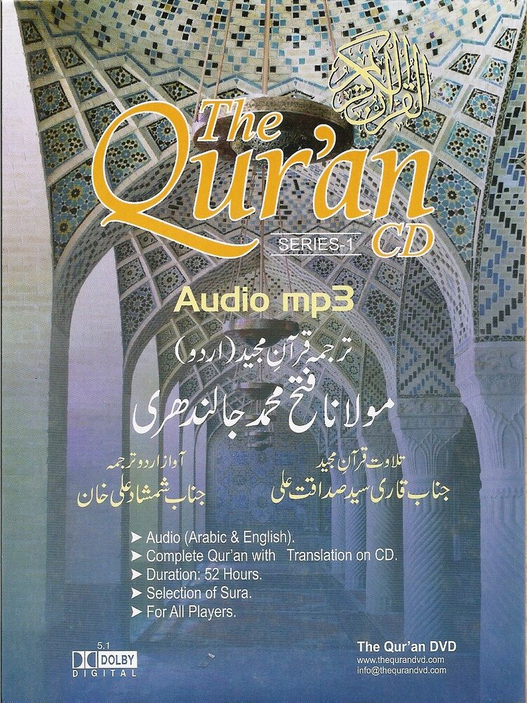 complete quran with urdu translation mp3 in one file