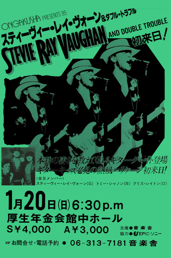 stevie ray vaughan japanese tour concert poster 1985 ebay. Black Bedroom Furniture Sets. Home Design Ideas