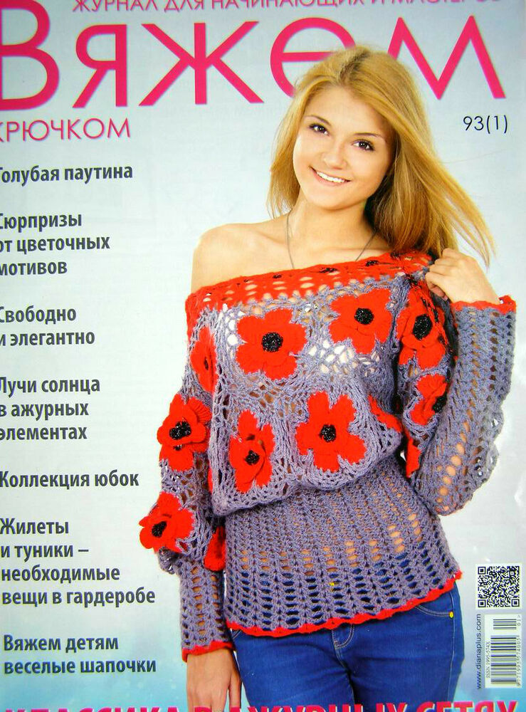 Crochet For Beginners Magazine : Easy Crochet Patterns Magazine how to Dress Sweater for Beginner in ...