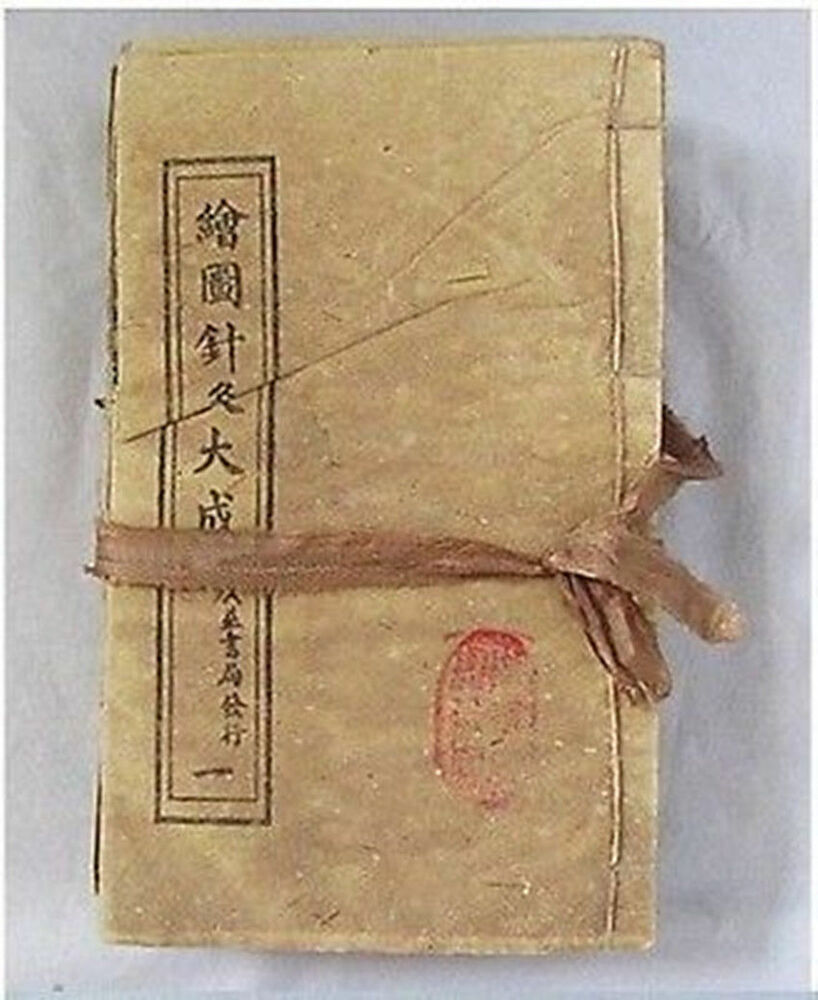 Old Chinese Book Cover : Collectibles old chinese acupuncture medical books drawing