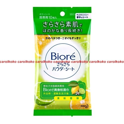 BIORE Deodorant Powder Sheets for Body Fresh Lemon - 10 wipes   | eBay