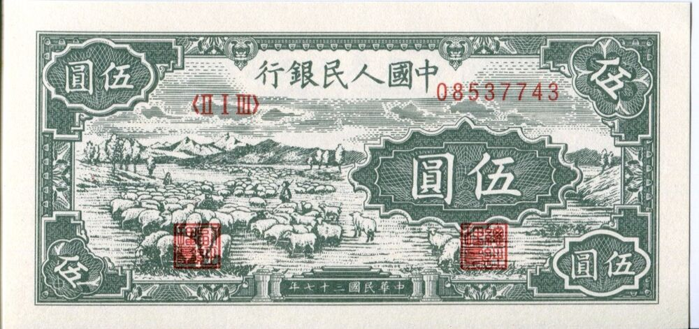 PRC China Chinese 1948 5 Renminbi Yuan Peoples Bank RMB Replica Civil War |  eBay