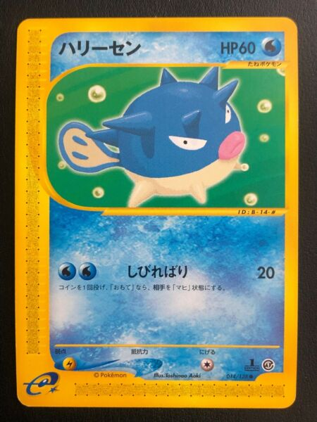 Lyon,FranceJAPANESE POKEMON CARD WIZARD EXPEDITION - QUILFISH 014/128 1ST E1 - NM/M