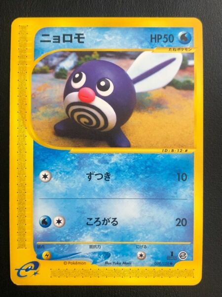 Lyon,FranceJAPANESE POKEMON CARD WIZARD EXPEDITION - POLIWAG 008/128 1ST E1 - NM/M