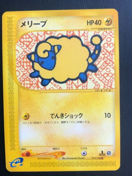 Lyon,FranceJAPANESE POKEMON CARD WIZARD EXPEDITION - MAREEP 017/128 1ST E1 - NM/M