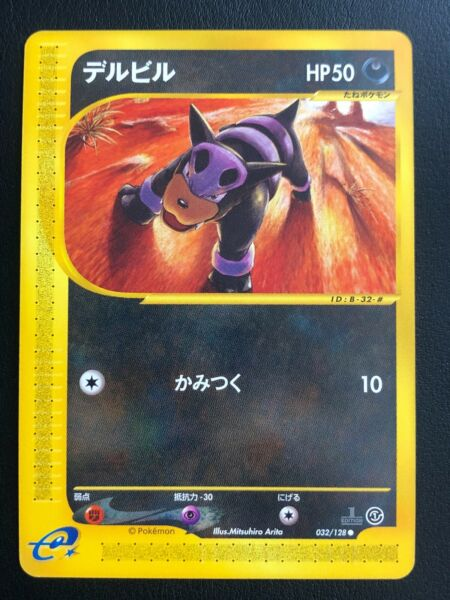 Lyon,FranceJAPANESE POKEMON CARD WIZARD EXPEDITION - HOUNDOUR 032/128 1ST E1 - NM/M