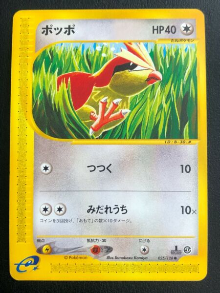 Lyon,FranceJAPANESE POKEMON CARD WIZARD EXPEDITION - PIDGEY 025/128 1ST E1 - NM/M