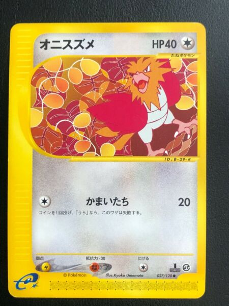 Lyon,FranceJAPANESE POKEMON CARD WIZARD EXPEDITION - SPEAROW 027/128 1ST E1 - NM/M