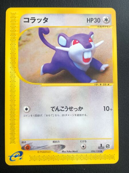 Lyon,FranceJAPANESE POKEMON CARD WIZARD EXPEDITION - RATTATA 026/128 1ST E1 - NM/M