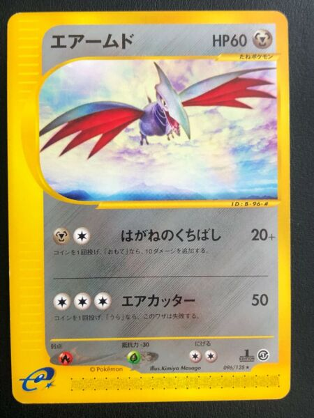 Lyon,FranceJAPANESE POKEMON CARD WIZARD EXPEDITION - SKARMORY 096/128 1ST RARE E1 - NM