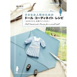 Dolly Dolly DOLL COORDINATE RECIPE for Small Dolls Japanese Craft Book