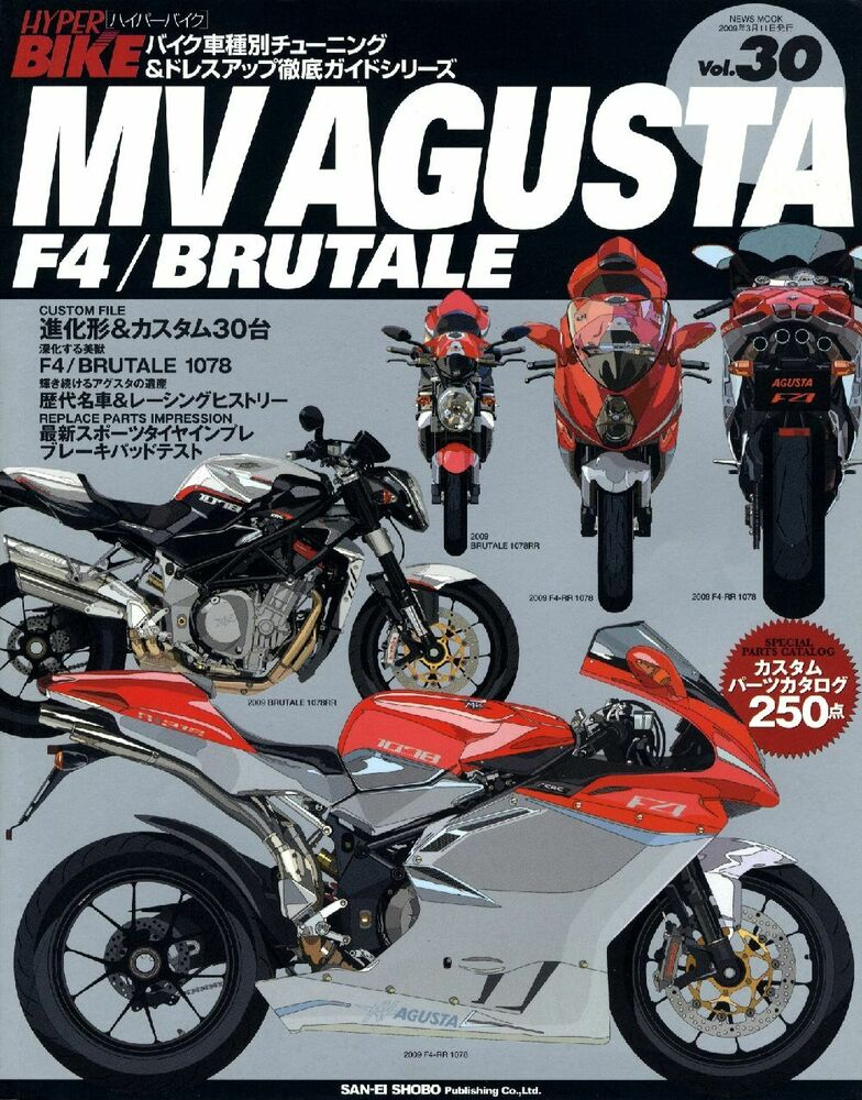 book mv agusta hyper bike 30 f4 1078 brutale 750 senna 1000 moto corse japan ebay. Black Bedroom Furniture Sets. Home Design Ideas