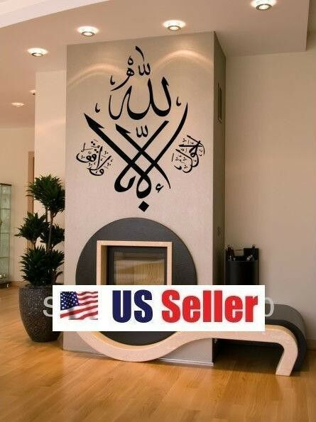 Ordinaire Islamic Arabic Writing Allah Name Living Room Wall Art Wall Decor Stickers  | EBay