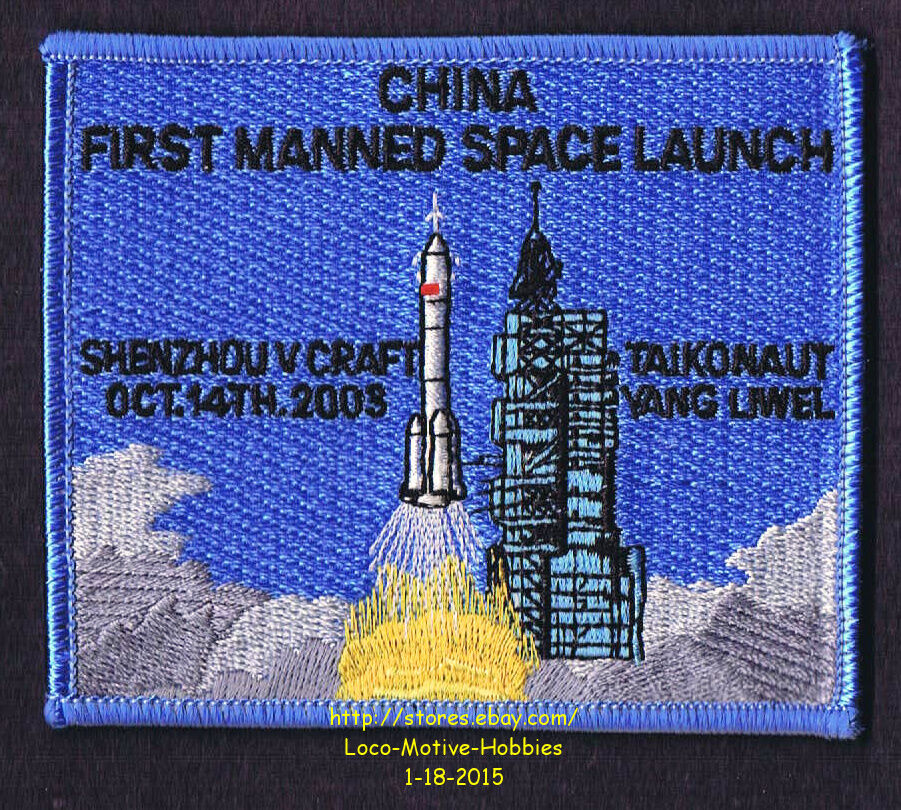 chinese space program patches - photo #28