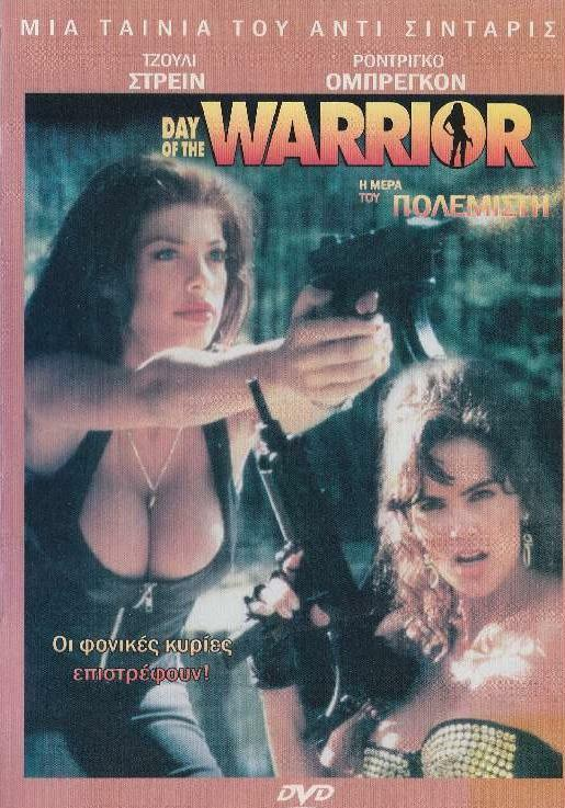 day of the warrior movie