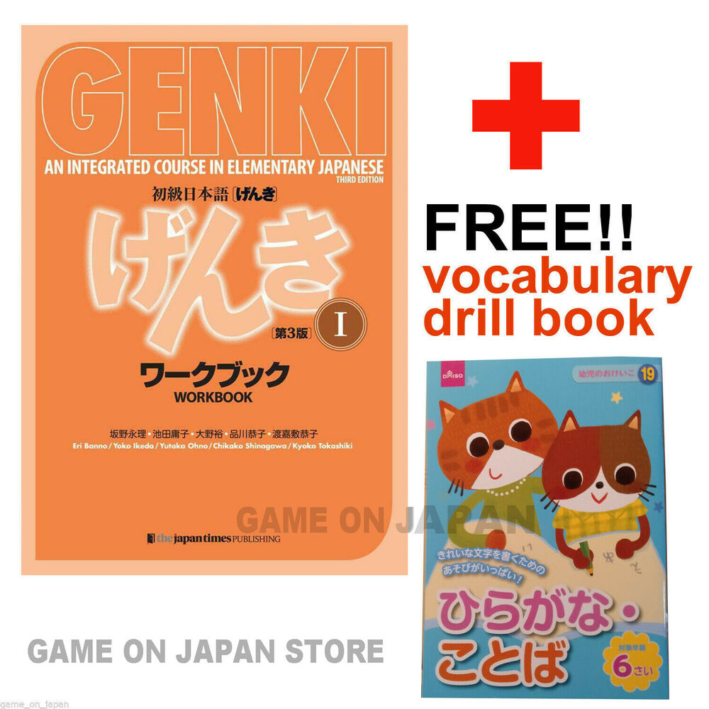 Hiragana Class: GENKI 1 Workbook Plus Hiragana Vocabulary Textbook