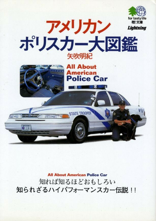 book all about american police car chevrolet 9c1 b4c ford mustang chrysler ebay. Black Bedroom Furniture Sets. Home Design Ideas