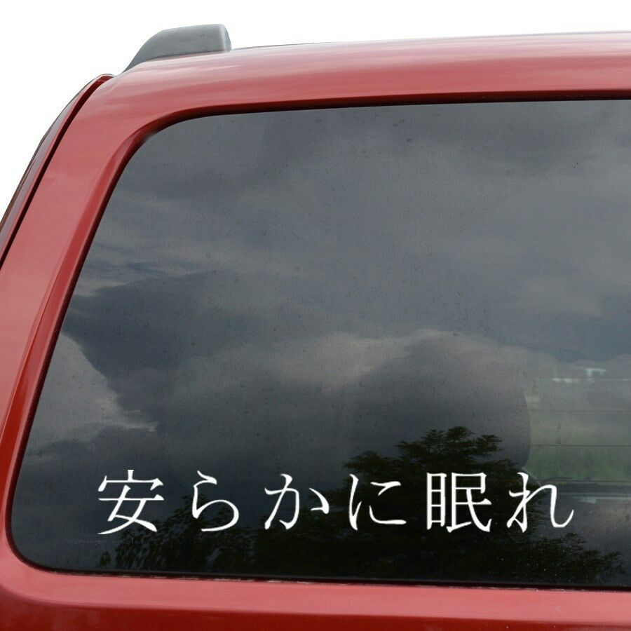 Details about rest in peace kanji japanese character vinyl decal sticker car window truck deco