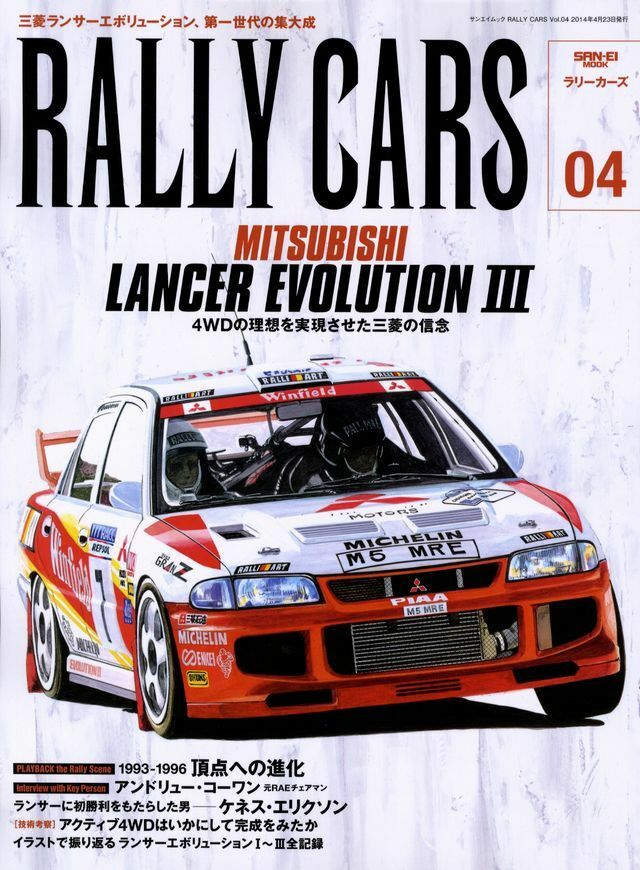 BOOK] RALLY CARS 04 Mitsubishi Lancer Evolution 3 lll WRC 4G63 ...