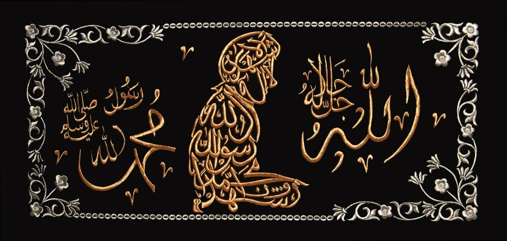 Islamic Art Calligraphy Allah Mohamed Kalma Size