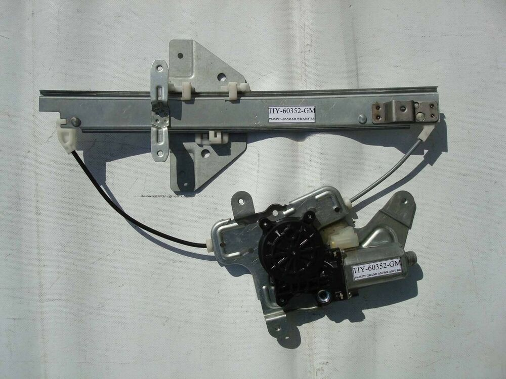 1999 2005 pontiac grand am sedan rear right window motor and regulator assembly ebay for 1999 pontiac grand am window regulator