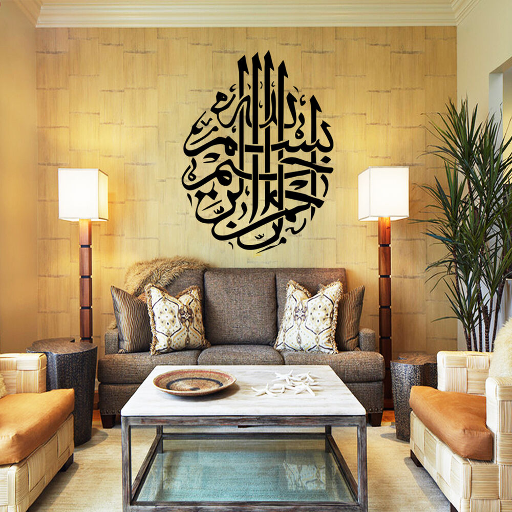 Islamic vinyl wall art decal sticker wall art living room for Room decor art