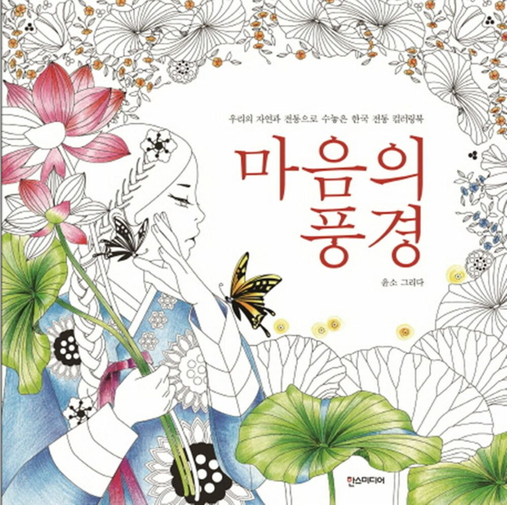 Scenery Of The Mind Coloring Book For Adult Korean