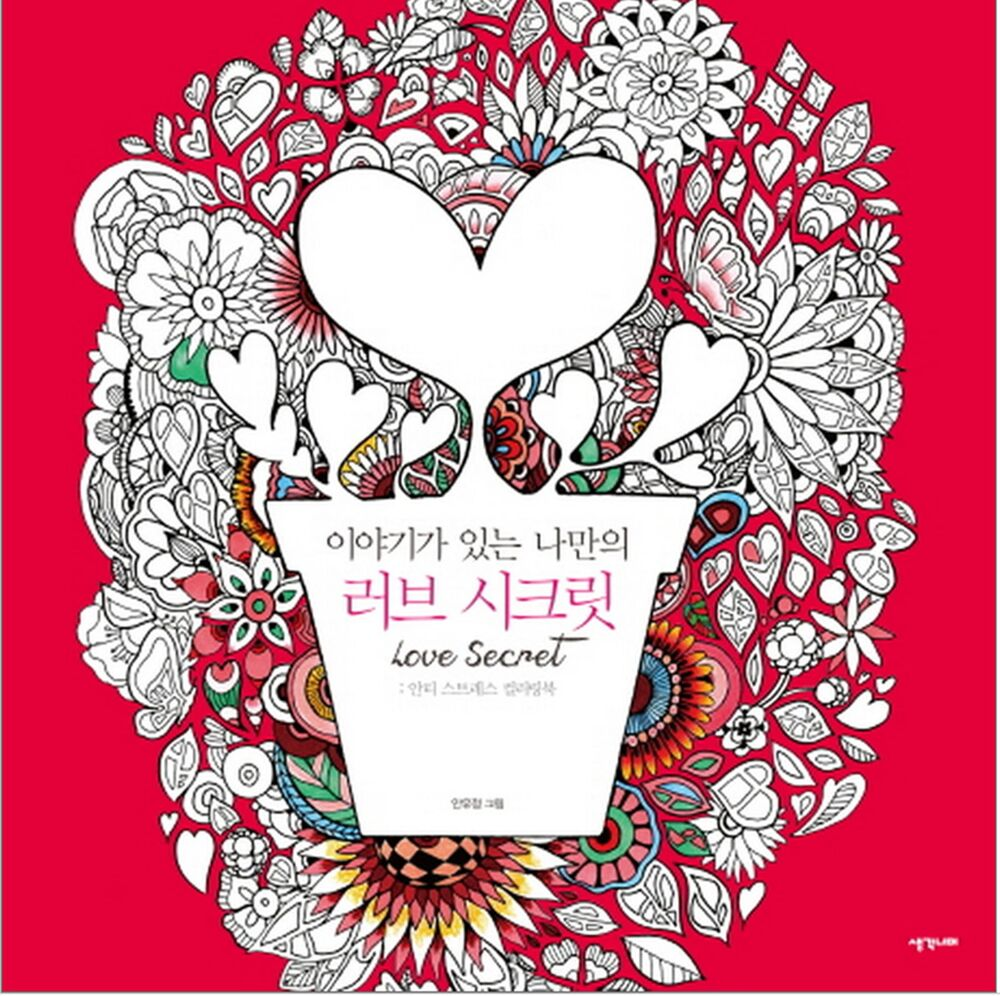 Love Secret Coloring Book Anti Stress Art Therapy For