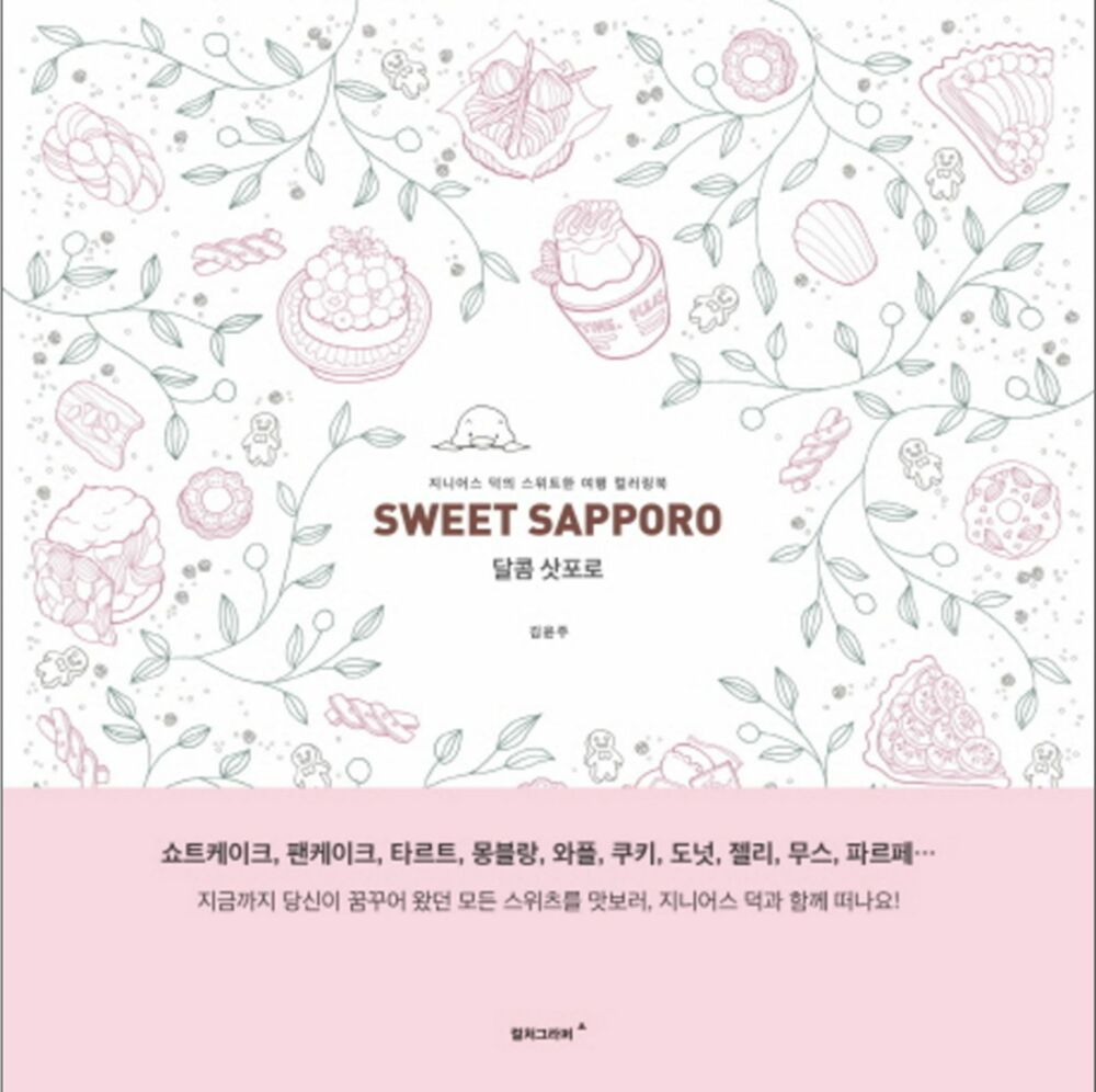 Sweet Sapporo Coloring Book Adult Anti Stress Sweet Food