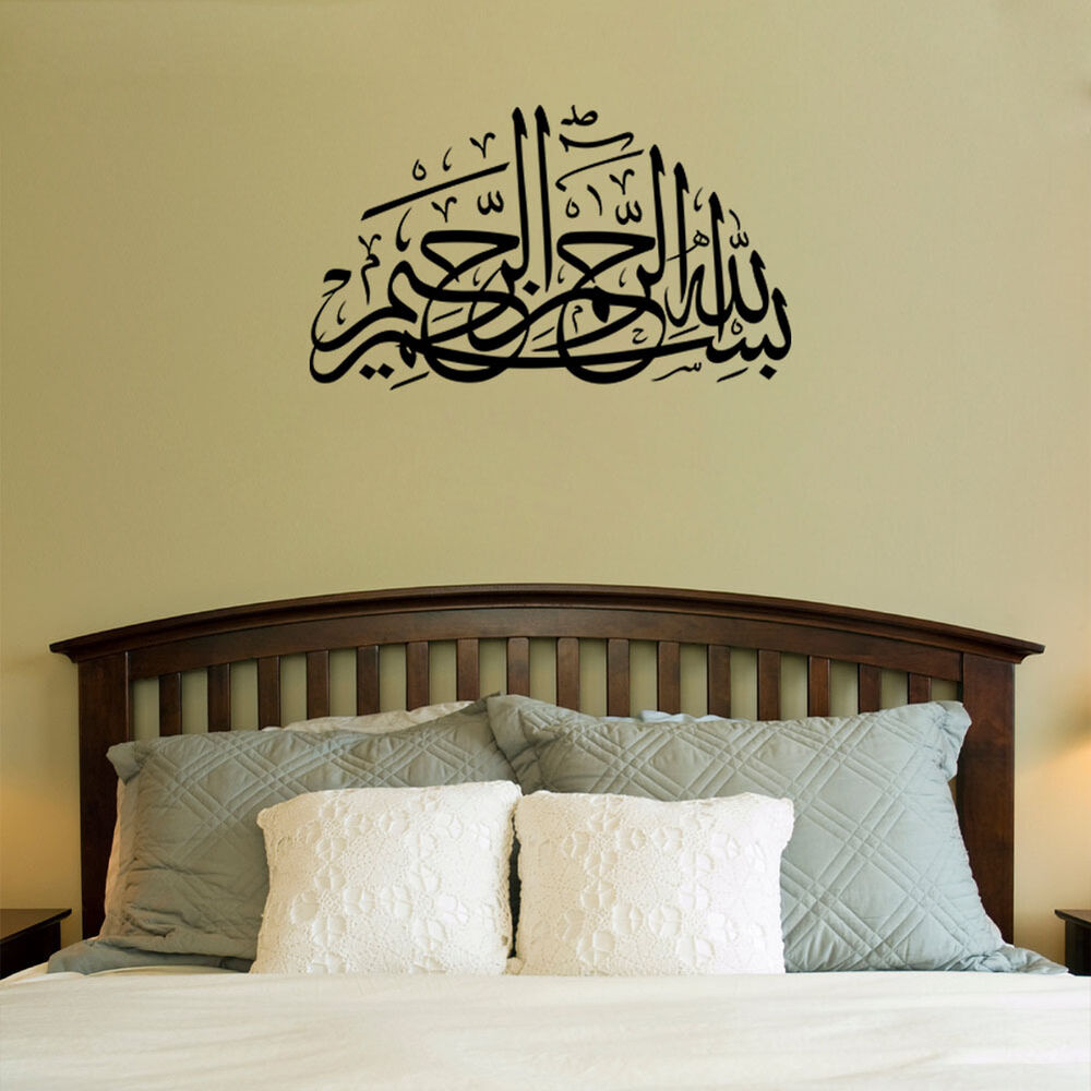Islamic quranic calligraphy canvas muslim vinyl wall for 1000 practical ideas for home decoration