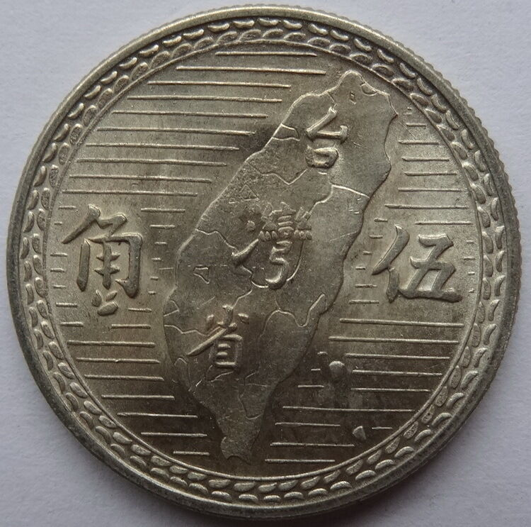 China Taiwan 1949 Silver Coin 50 Cents 5 Jiao A Unc Ebay