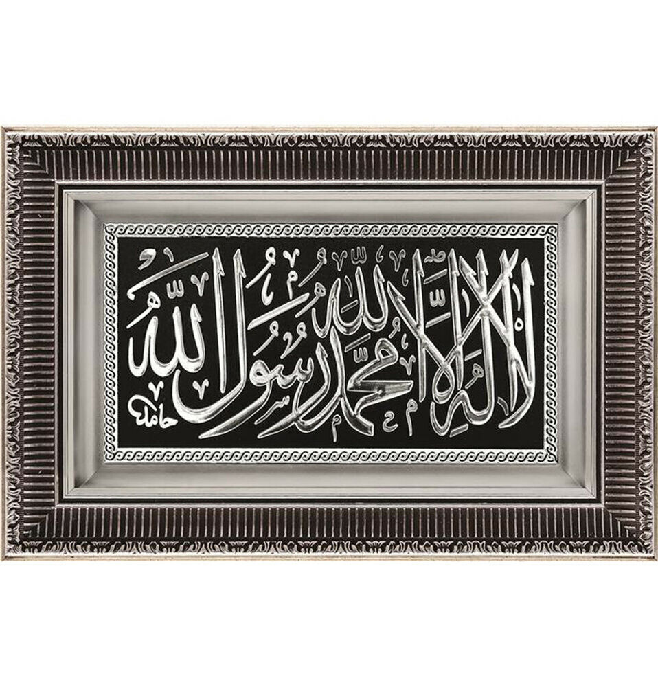 Islamic home decor large framed hanging wall art tawhid for Home decor wall hanging
